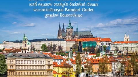 เชค ออสเตรีย ฮังการี 7 DAYS (EK)