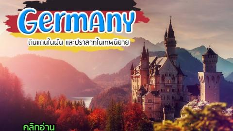 ที่เที่ยวเยอรมัน คลิกอ่าน