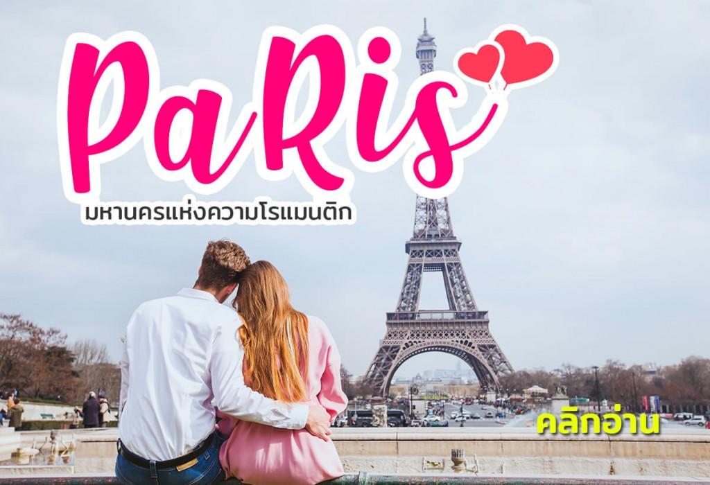 เที่ยวปารีสคลิกอ่าน