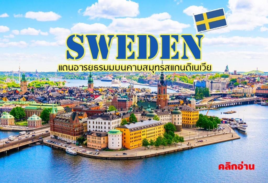 เที่ยวสวีเดนคลิกอ่าน