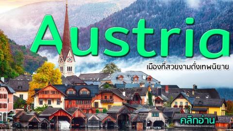 เที่ยวออสเตรียคลิกอ่าน