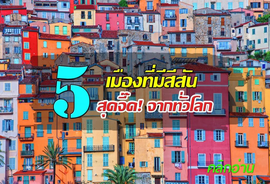 5 เมืองที่มีสีสันสุดจี๊ดคลิกอ่าน (2)