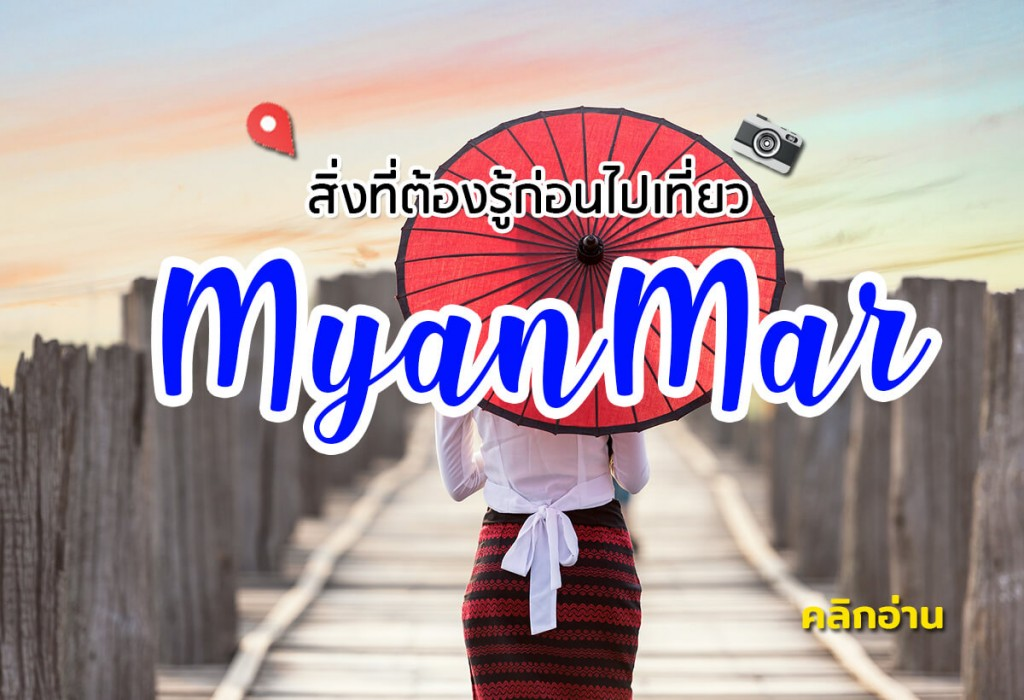เที่ยวพม่า คลิกอ่าน
