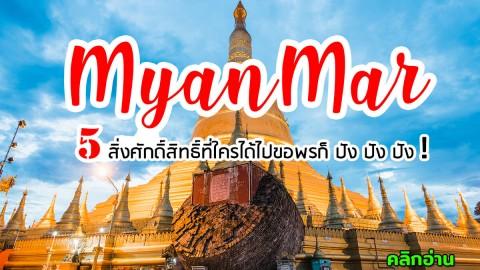 สิ่งศักดิ์สิทธิ์ของประเทศพม่า คลิกอ่าน