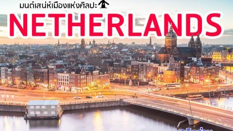 เที่ยวเนเธอร์แลนด์ คลิกอ่าน