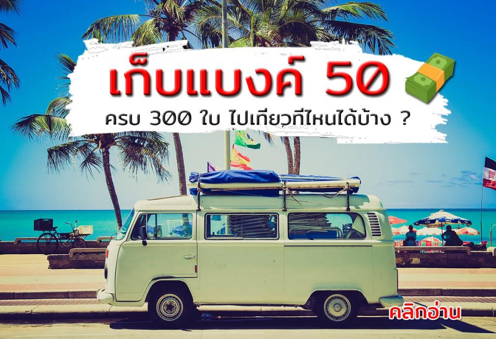 เก็บแบงค์ 50 ไปเที่ยวรอบโลก คลิกอ่าน