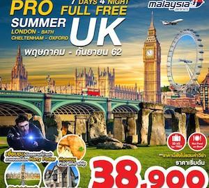 ทัวร์อังกฤษpro full free