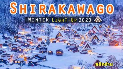 หมู่บ้านชิราคาวาโกะ คลิกอ่าน