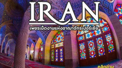 เที่ยวอิหร่าน คลิกอ่าน