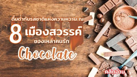 ช็อคโกแลต คลิกอ่าน