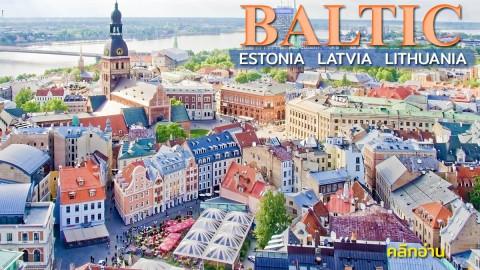 เอสโตเนีย ลัตเวีย ลิทัวเนีย คลิกอ่าน