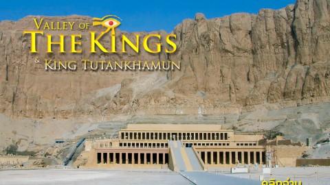 หุบเขากษัตริย์ และ สุสานฟาโรห์ทุตอังค์อามุน คลิกอ่าน