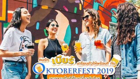 Oktoberfest 2019 คลิกอ่าน