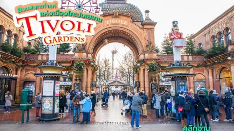 Tivoli Gardens คลิกอ่าน