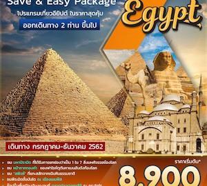 ทัวร์อียิปต์1
