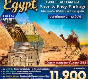 ทัวร์อียิปต์2