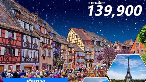 ฝรั่งเศส  France Beautiful Small Village 12 Days (TG) Sep-Dec 2019