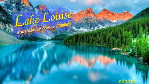 ทะเลสาบหลุยส์ (Lake Louise) คลิกอ่าน