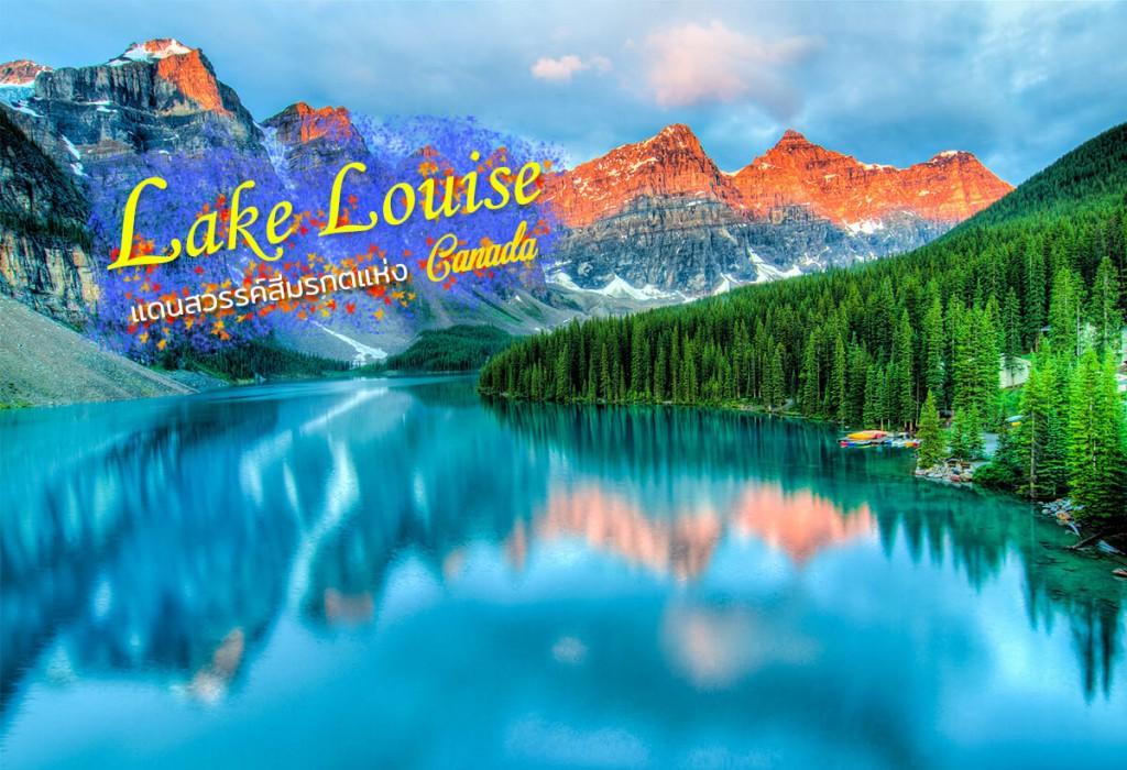 ทะเลสาบหลุยส์ (Lake Louise)