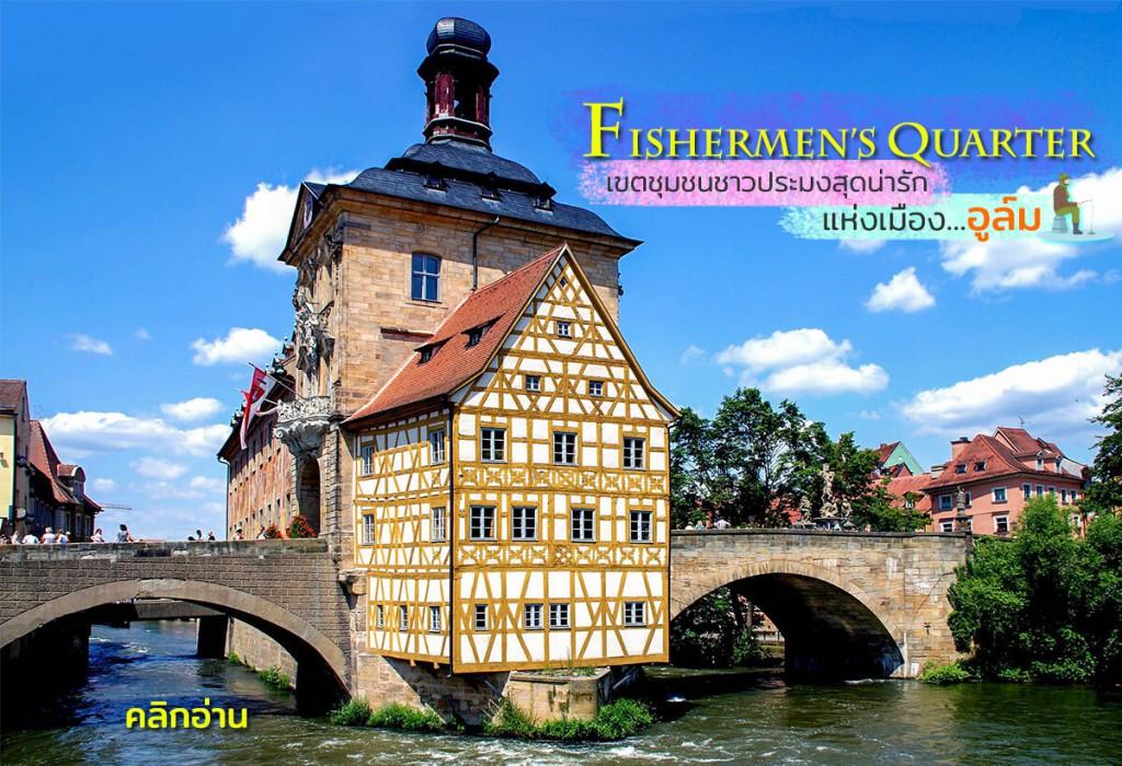 FISHERMEN'S QUARTER คลิกอ่าน