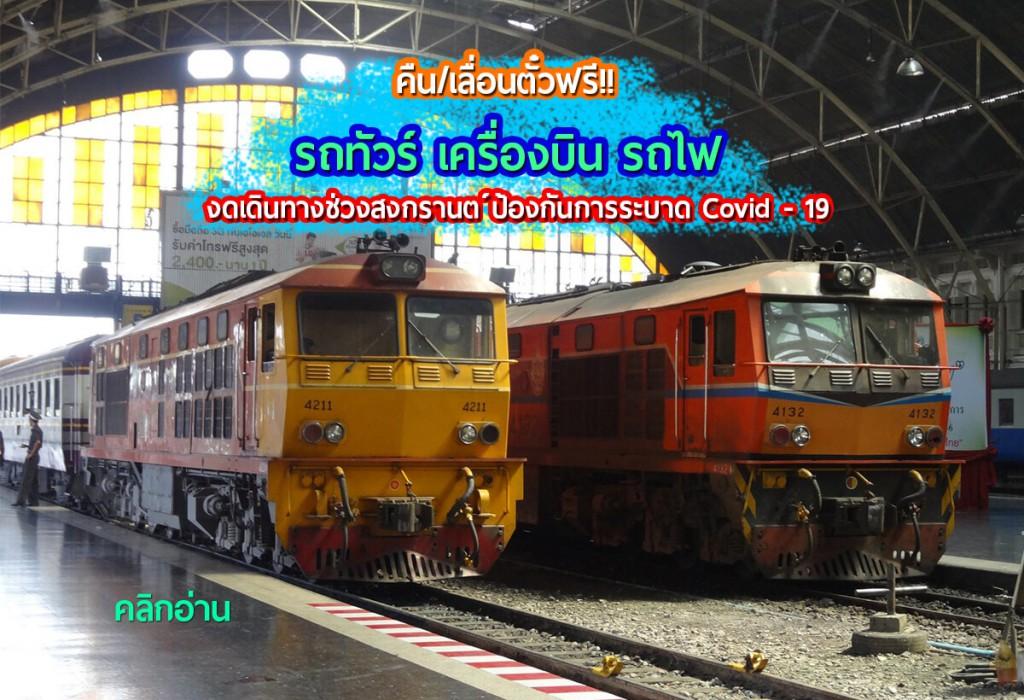 ป้องกันการระบาด Covid - 19 รถทัวร์ เครื่องบิน รถไฟ คืน เลื่อนตั๋วฟรี!! คลิกอ่าน