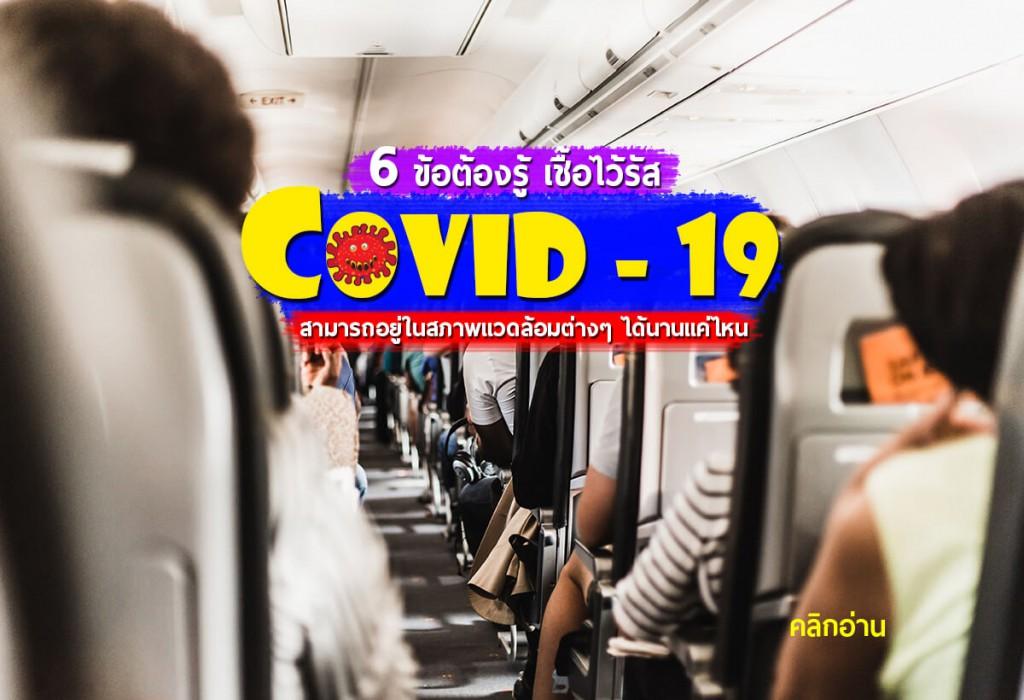 เชื้อไว้รัส Covid - 19 อยู่ได้นานแค่ไหน คลิกอ่าน