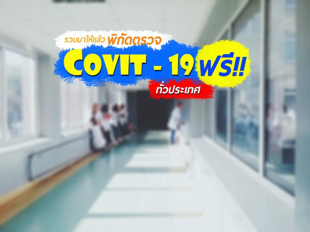 ตรวจ Covit - 19 ฟรี